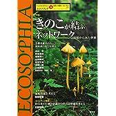 エコソフィア〈16〉特集 きのこが結ぶネットワーク―菌根からみた世界