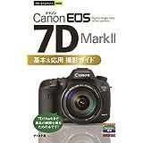 今すぐ使えるかんたんmini Canon EOS 7D Mark II 基本&応用 撮影ガイド