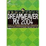 速習 Webデザイン DREAMWEAVER MX 2004 (速習Webデザインシリーズ)
