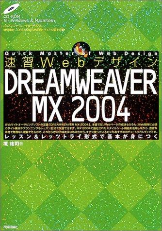 速習 Webデザイン DREAMWEAVER MX 2004 (速習Webデザインシリーズ)の詳細を見る