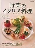野菜のイタリア料理—素材別・野菜の料理125/プーリア&ミラノ、トラットリーア紀行 (別冊専門料理)