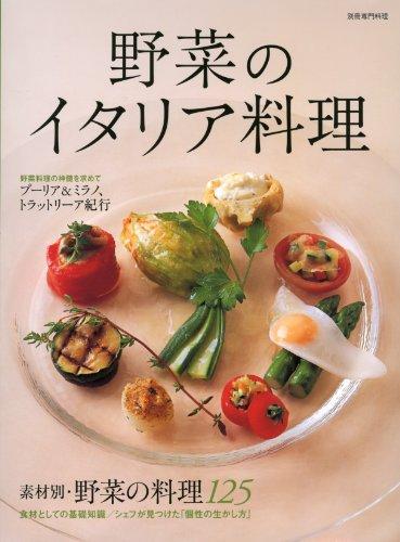 野菜のイタリア料理―素材別・野菜の料理125/プーリア&ミラノ、トラットリーア紀行 (別冊専門料理)