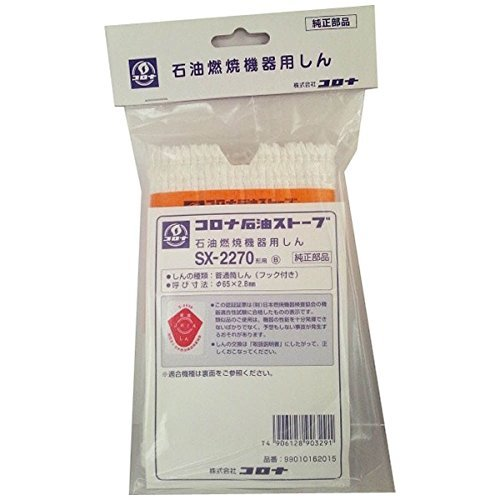 コロナ部品:替え芯(しん)SX-2270...