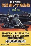 原子力空母「信濃」南シナ海海戦〈中〉 (中公文庫)