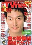 月刊 TVnavi (テレビナビ) 首都圏版 2008年 05月号 [雑誌]