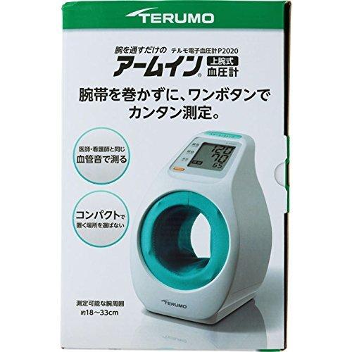 テルモ アームイン血圧計 テルモ電子血圧計 ES-P2020...