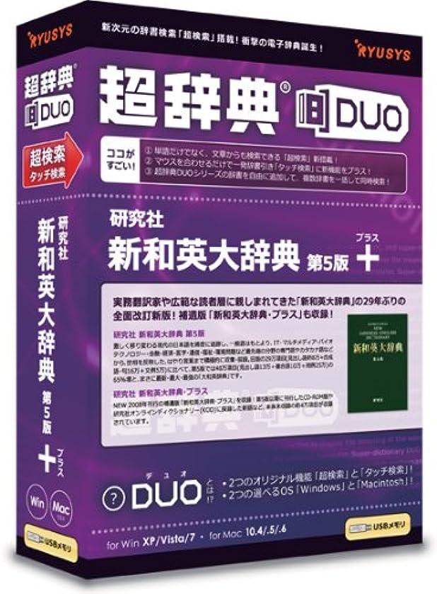 隔離小間エコー超辞典DUO 研究社 新和英大辞典 第5版+プラス