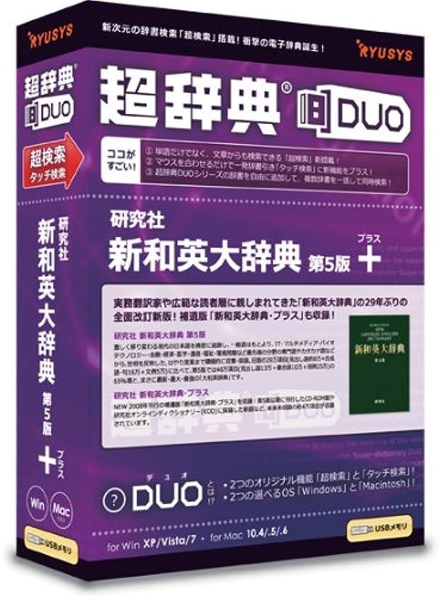染色アート余韻超辞典DUO 研究社 新和英大辞典 第5版+プラス
