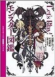 モンスター図鑑 / 加藤 ヒロノリ のシリーズ情報を見る
