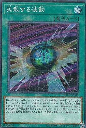 遊戯王 20TH-JPB04 拡散する波動 (日本語版 ノーマルパラレルレア) 20th ANNIVERSARY DUELIST BOX