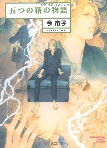 五つの箱の物語 (ソノラマコミック文庫 い 65-3)の詳細を見る