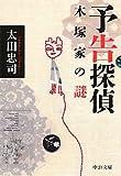 予告探偵 - 木塚家の謎 (中公文庫)