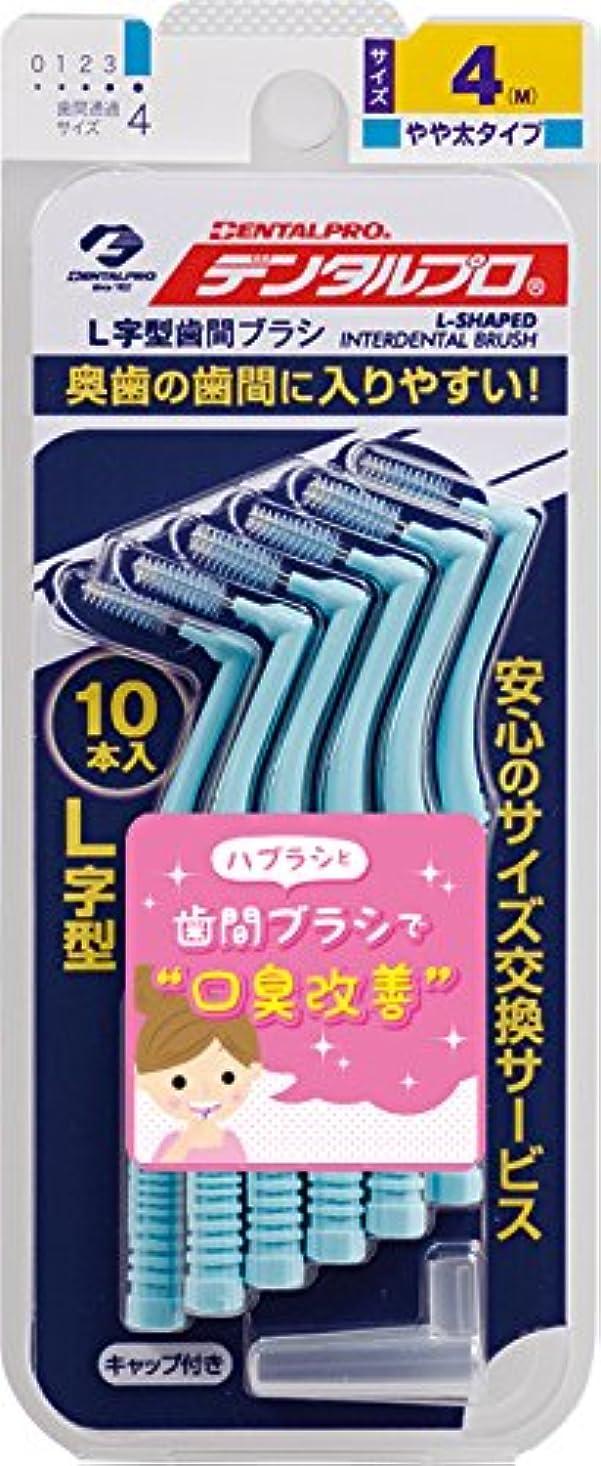 おしゃれじゃないつらい手紙を書くデンタルプロ 歯間ブラシ L字型 やや太タイプ サイズ4(M) 10本入