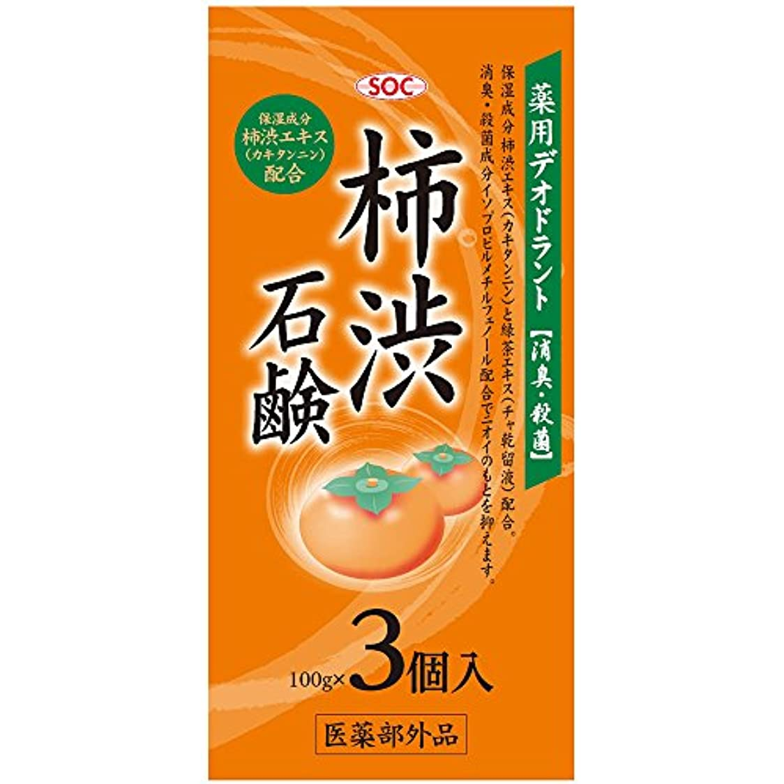迷信弾丸支出SOC 薬用柿渋石鹸 3P (100g×3)