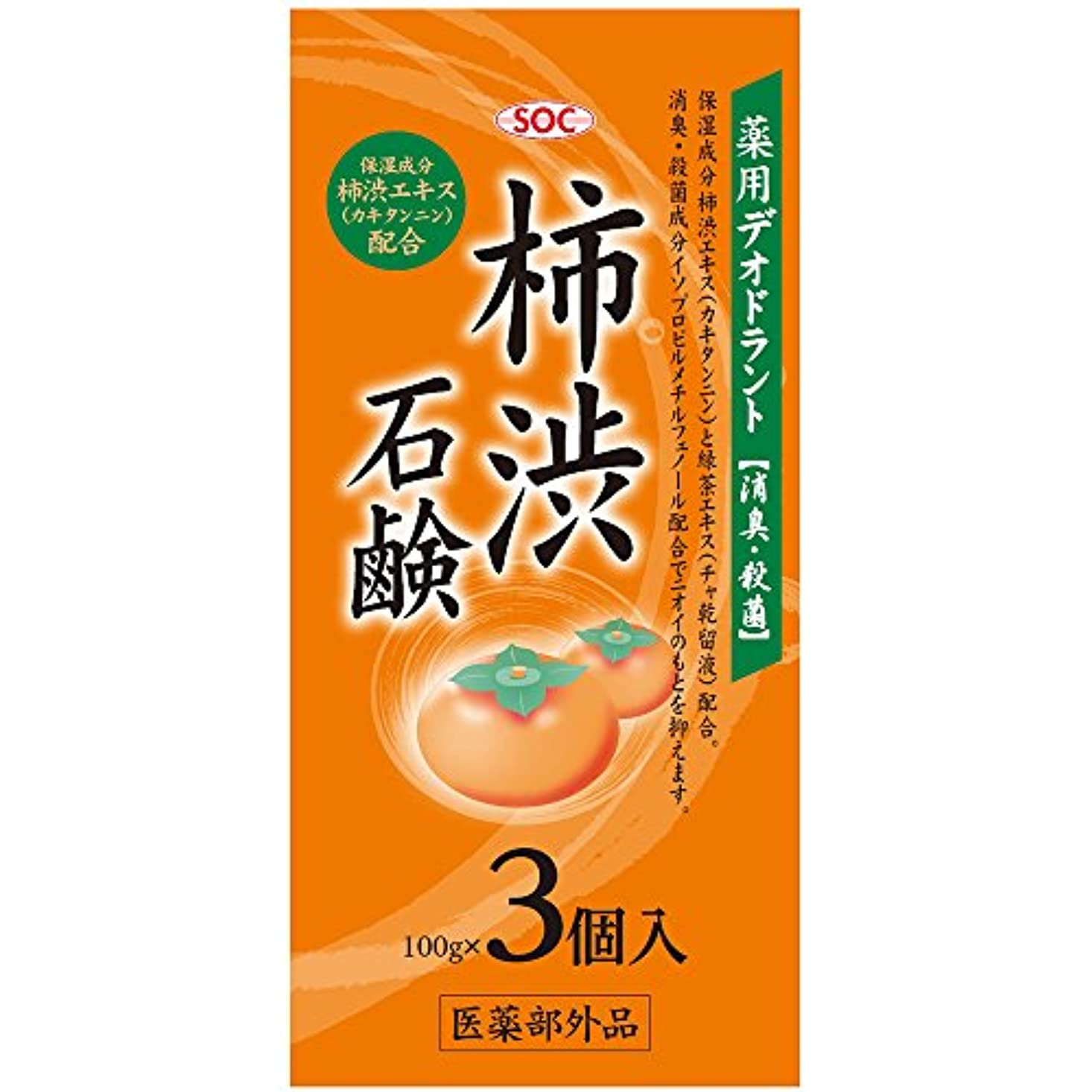 見る副詞黒SOC 薬用柿渋石鹸 3P (100g×3)