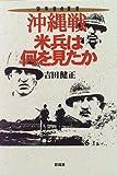 沖縄戦 米兵は何を見たか―50年後の証言