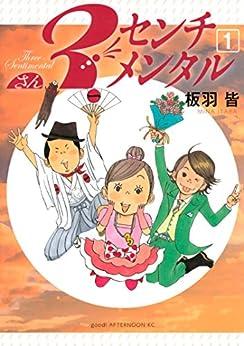 [板羽皆]の3センチメンタル(1) (アフタヌーンコミックス)
