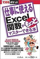仕事に使えるExcel関数がもっとマスターできる本―Excel2003&2002&2000対応 (できるポケット)