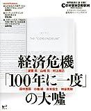 経済危機「100年に一度」の大嘘 CONUNDRUM 2009 Summer (講談社BIZ)