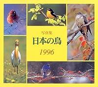 写真集 日本の鳥〈1996〉