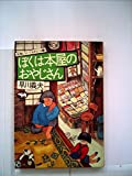 ぼくは本屋のおやじさん (1982年) (就職しないで生きるには)