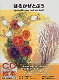 はるかぜとぷう―Spring breezes huff and puff! (CDと絵本)