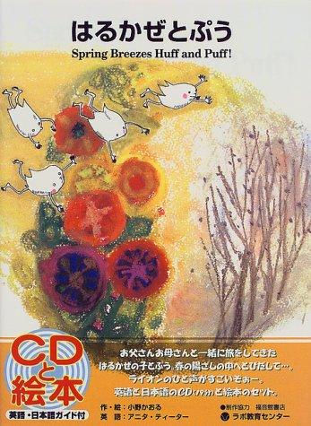 はるかぜとぷう―Spring breezes huff and puff! (CDと絵本)の詳細を見る