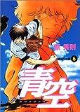 青空 6: 裏切りの朝 (ビッグコミックス)