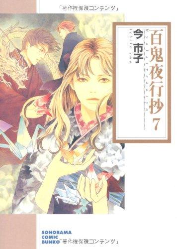 百鬼夜行抄 7 (ソノラマコミック文庫 い 65-11)の詳細を見る
