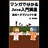 マンガで分かるJava入門講座 基本~オブジェクト編