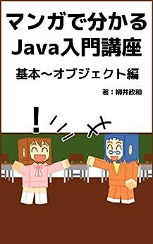 [柳井 政和]のマンガで分かるJava入門講座 基本~オブジェクト編