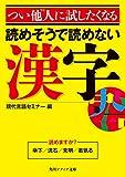 つい他人に試したくなる 読めそうで読めない漢字 つい他人に試したくなる読めそうで読めない漢字 (角川ソフィア文庫)