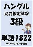 ハングル能力検定試験3級単語1822リストダウンロード付き