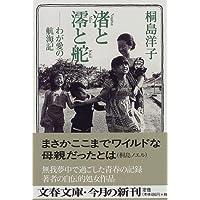 渚と澪と舵―わが愛の航海記 (文春文庫)