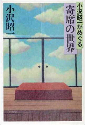 小沢昭一がめぐる寄席の世界の詳細を見る