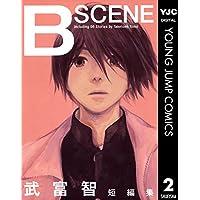 武富智短編集 B SCENE (ヤングジャンプコミックスDIGITAL)