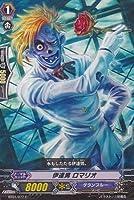 伊達男ロマリオ 【C】 BT01-077-C [カードファイト!!ヴァンガード] 《ブースター第1弾「騎士王降臨」》