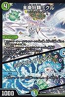 デュエルマスターズ DMEX06 39/98 未来妖精ミクル/ミラクル・ブレイン 絶対王者!! デュエキングパック (DMEX-06)