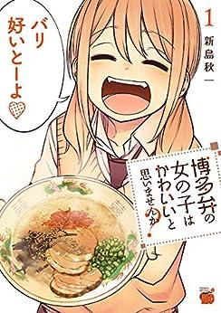 [新島秋一]の博多弁の女の子はかわいいと思いませんか? 1 (チャンピオンREDコミックス)