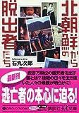 北朝鮮からの脱出者たち (講談社+α文庫)