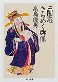 三国志 きらめく群像 (ちくま文庫)
