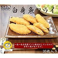 ケーオー産業) 白身魚フライ(一口サイズ) 20枚