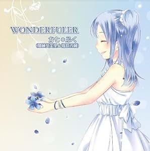 WONDERFULER 【期間生産限定】