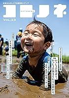 コトノネ vol.23