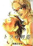 トラの初恋  / 黒娜 さかき のシリーズ情報を見る