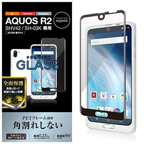 エレコム AQUOS R2 ガラスフィルム SH-03K/SHV42 ガラスフィルム フルカバー [曲面に沿って画面の端まで保護] 0.23mm 角割れしないPETフレーム採用 ブラック PM-AQR2FLGFRBK