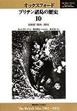 20世紀 1901~1951年 (オックスフォード ブリテン諸島の歴史)