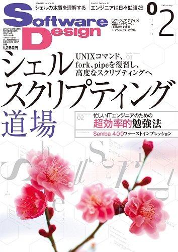 Software Design (ソフトウェア デザイン) 2013年 02月号 [雑誌]の詳細を見る
