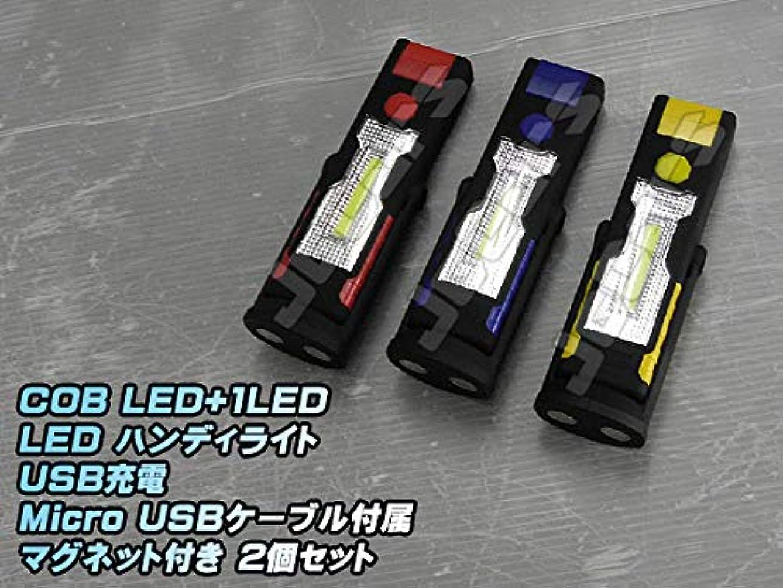 インタフェースページ君主制LED ハンディライト 懐中電灯 COB LED+1LED USB充電式 360°回転 マグネット付き スタンド 2個セット