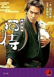 【動画】猫侍